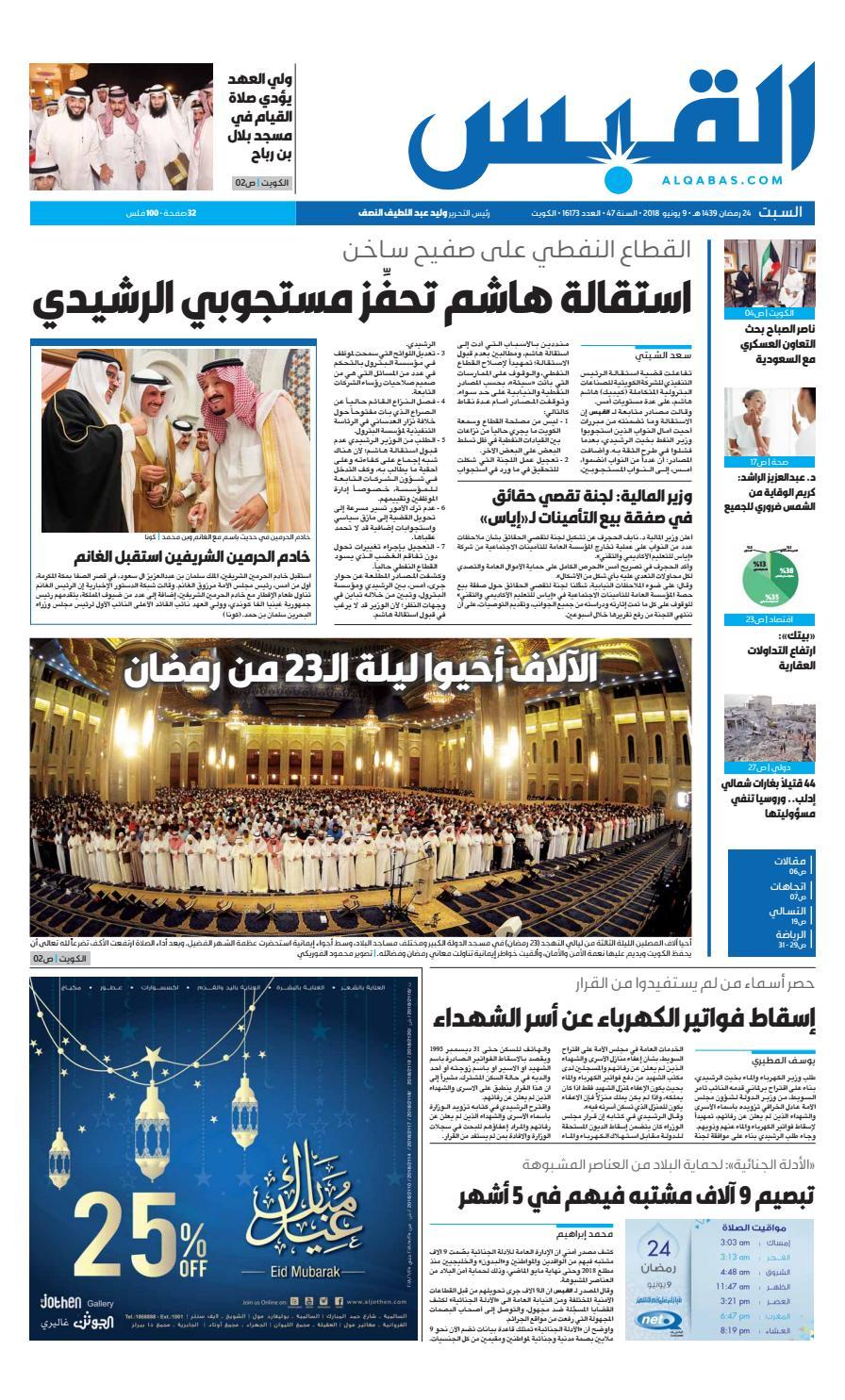 القبس عدد السبت 9 يونيو 2018 by AlQabas - issuu
