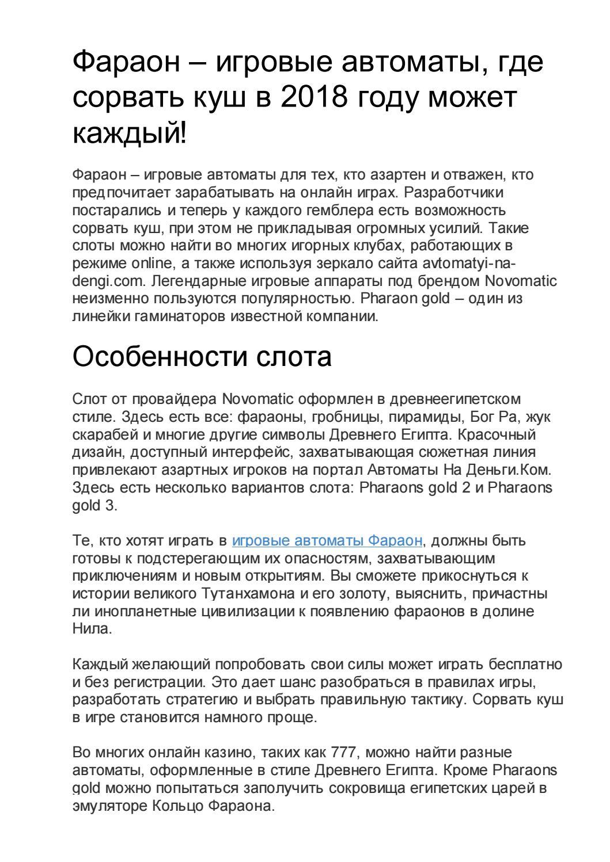 казино онлайн iphone