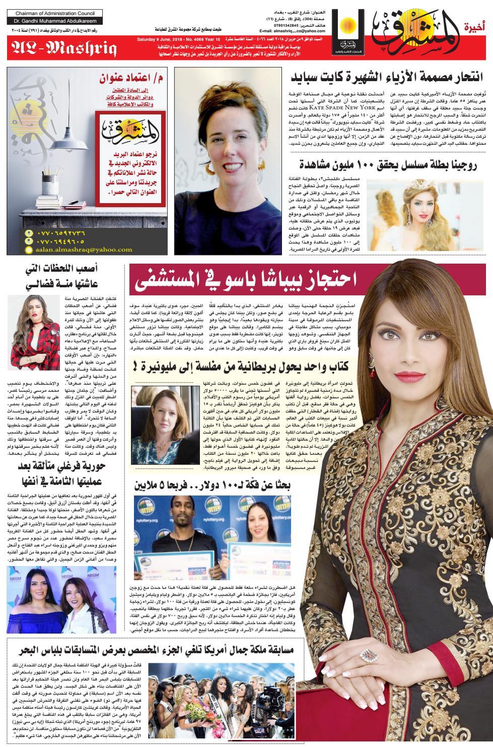 9011a180c3177 4066 AlmashriqNews by Al Mashriq Newspaper - issuu
