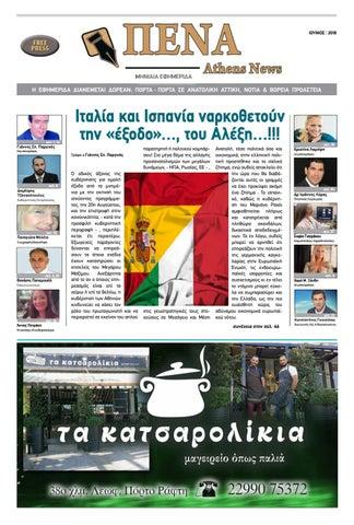 60dd84facc4 ΠΕΝΑ ATHENS NEWS IOYNΙΟΥ 2018 by ΠΕΝΑ ATHENS NEWS - issuu
