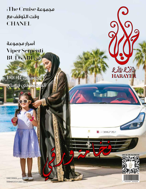 776e77621adde Harayer Summer 2018 by Harayer Magazine - issuu
