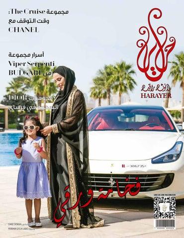 1e487f2aa Harayer October 2017 by Harayer Magazine - issuu