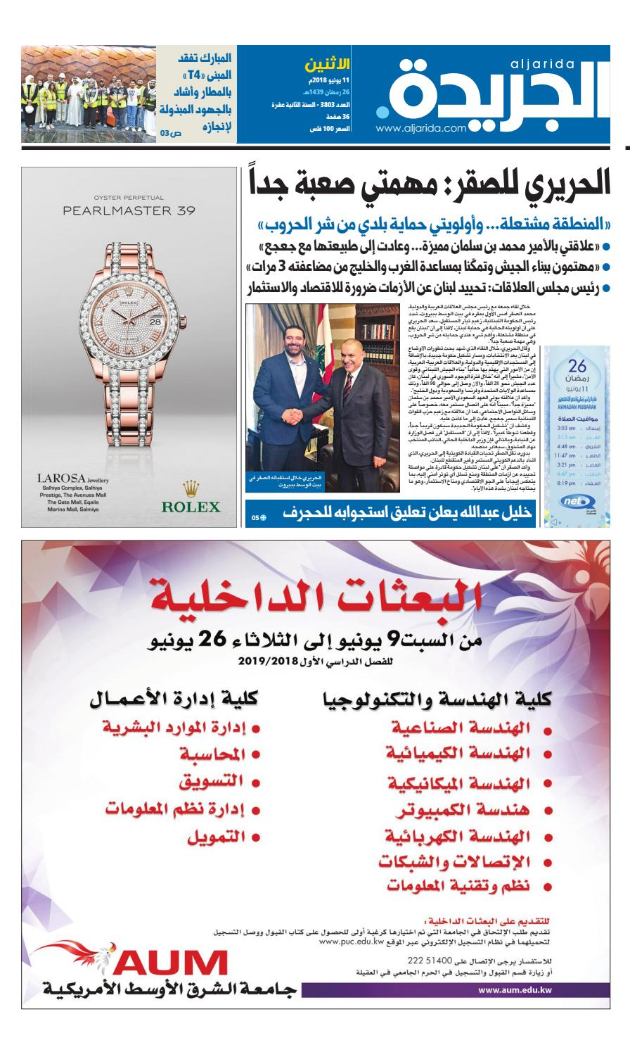 11f137c12 عدد الجريدة الأثنين 11 يونيو 2018 by Aljarida Newspaper - issuu