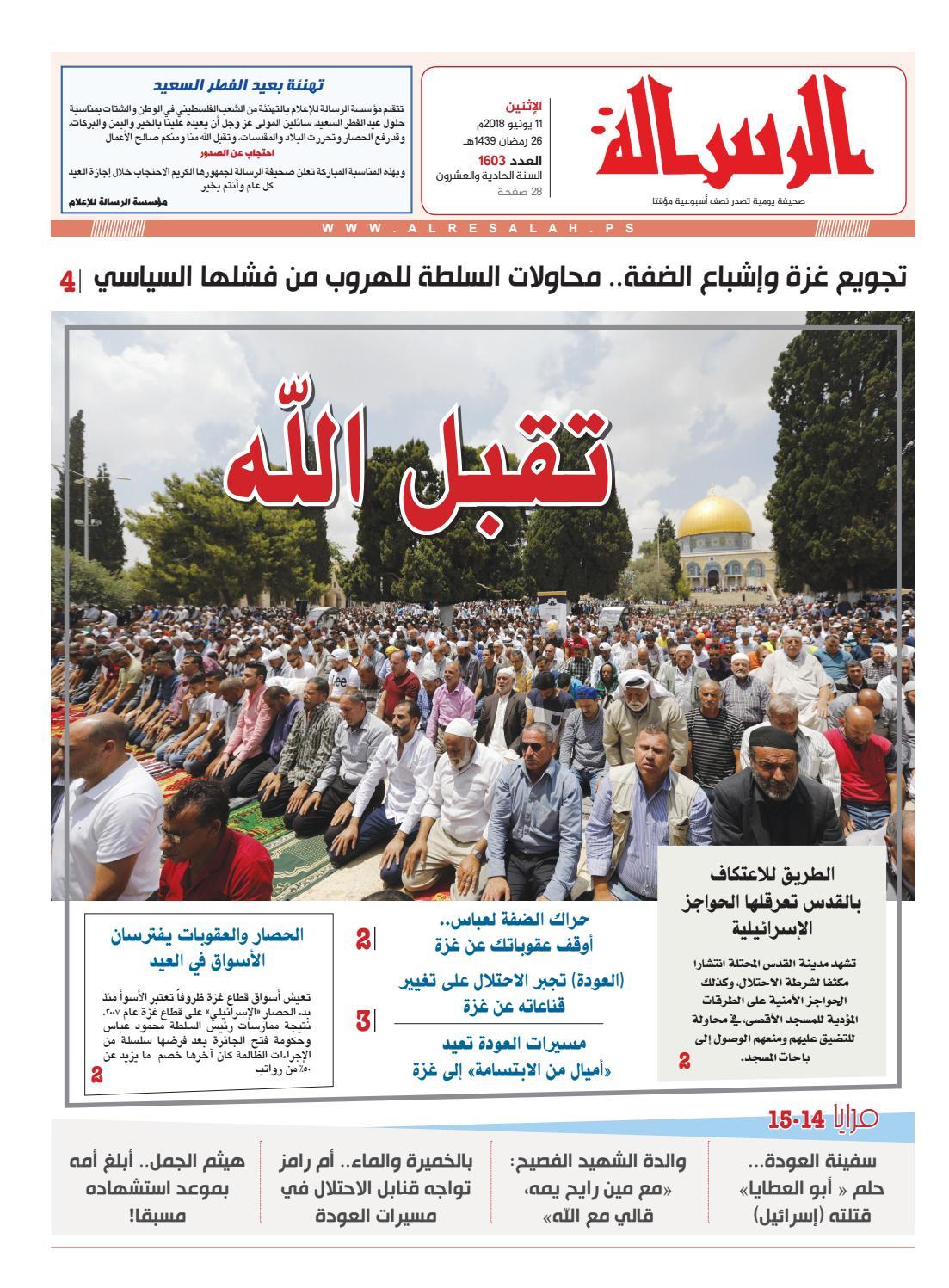 b848609e6467a صحيفة الرسالة والعدد ١٦٠٣ ليوم الاثنين by صحيفة الرسالة - issuu
