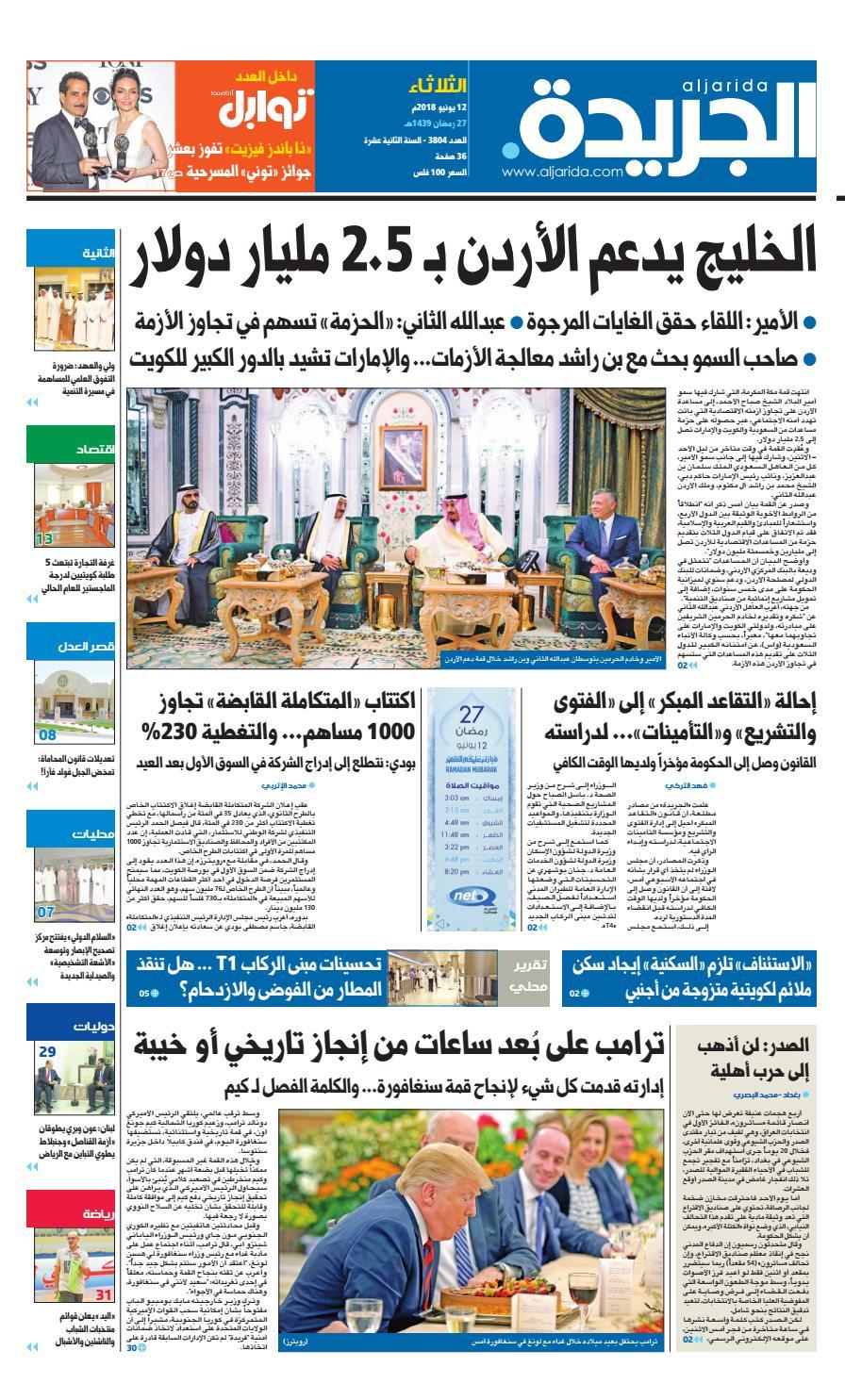 a9daeb89745c6 عدد الجريدة الثلاثاء 12 يونيو 2018 by Aljarida Newspaper - issuu
