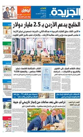 bbf3110ea961d عدد الجريدة الثلاثاء 12 يونيو 2018 by Aljarida Newspaper - issuu