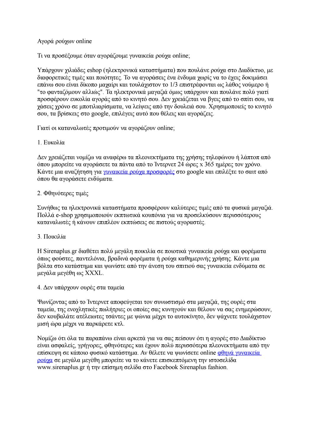 b0dc30a909b Agora rouxon online by Pano Kontogiannis (Пано Кондоянис) - issuu