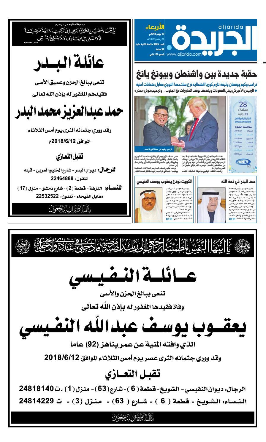 a5d8153d2b971 عدد الجريدة الأربعاء 13 يونيو 2018 by Aljarida Newspaper - issuu