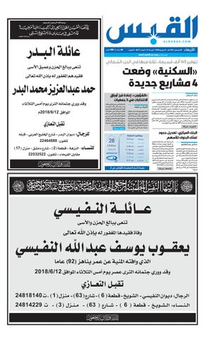 b7e458595 عدد الجريدة الأربعاء 13 يونيو 2018 by Aljarida Newspaper - issuu