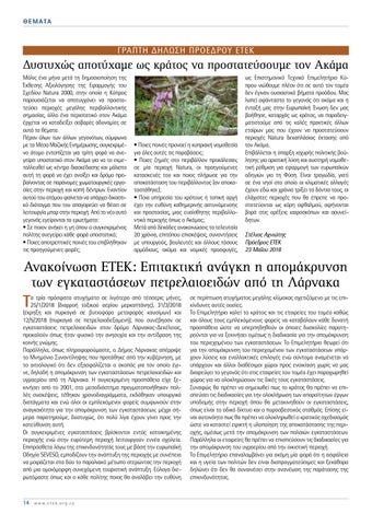 Page 14 of Stelios Achniotis statement about Akamas