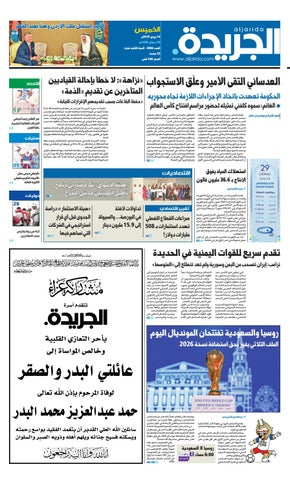 57db68ce029ca عدد الجريدة الخميس 14 يونيو 2018 by Aljarida Newspaper - issuu