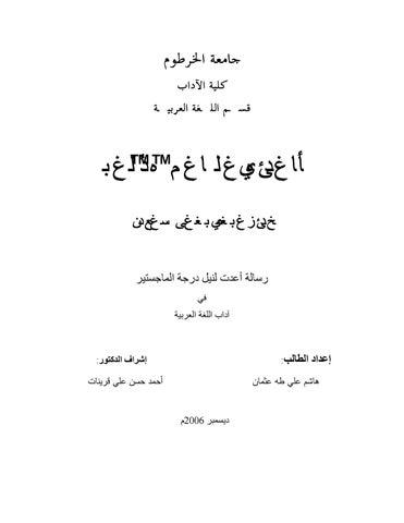 إبراهيم بن هرمة دراسة فنية في شعره By Hacene Bouadjadja Issuu