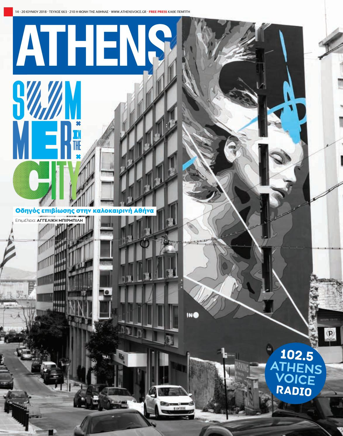 Athens Voice 663 by Athens Voice - issuu 16ae2bce211