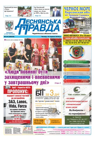 f2e84590ad8c9c Деснянська Правда №24 (2018) by Alex PAN - issuu