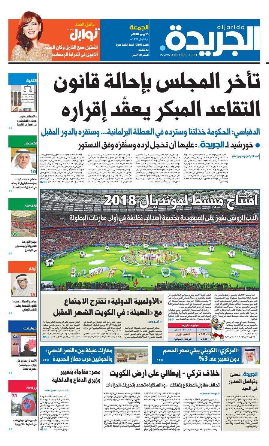 cf761397d عدد الجريدة الجمعة 15 يونيو 2018 by Aljarida Newspaper - issuu