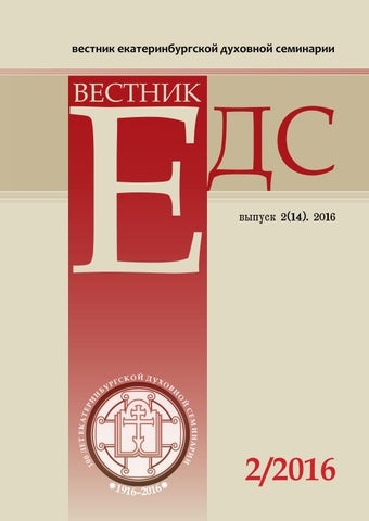 Вестник Екатеринбургской духовной семинарии. 2016. № 2 (14) by ... 61a45c0330dba