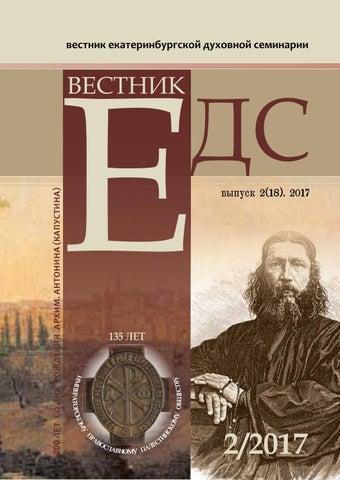 902b0269a728 Вестник Екатеринбургской духовной семинарии. 2017. № 2 (18) by ...