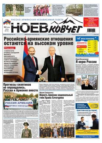 cefe75bb04d2 газета Ноев Ковчег июнь 2018 by Noev Kovcheg - issuu