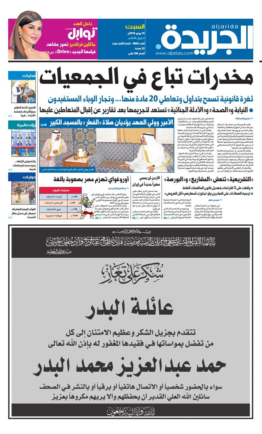 17fcc0158 عدد الجريدة السبت 16 يونيو 2018 by Aljarida Newspaper - issuu
