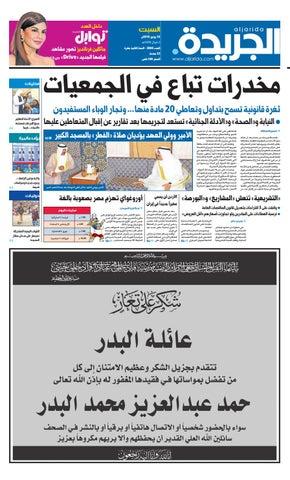 c883a3004 عدد الجريدة السبت 16 يونيو 2018 by Aljarida Newspaper - issuu