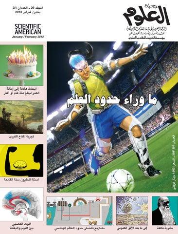 fdac7ad5f SCIENTIFIC AMERICAN ARABIC مجلة العلوم النسخة العربية - المجلد_29 ...