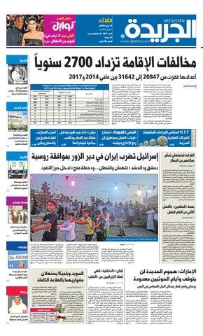 1e60da367 عدد الجريدة الثلاثاء 19 يونيو 2018 by Aljarida Newspaper - issuu