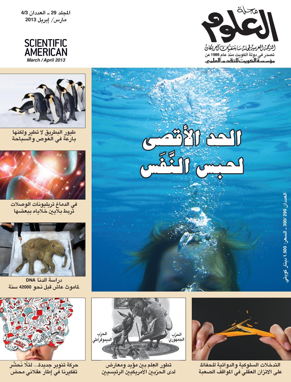 356688840ab09 SCIENTIFIC AMERICAN ARABIC مجلة العلوم النسخة العربية - المجلد 29 - العددان  03 04 by UNI SCIENCE العِلْوم للجميع - issuu