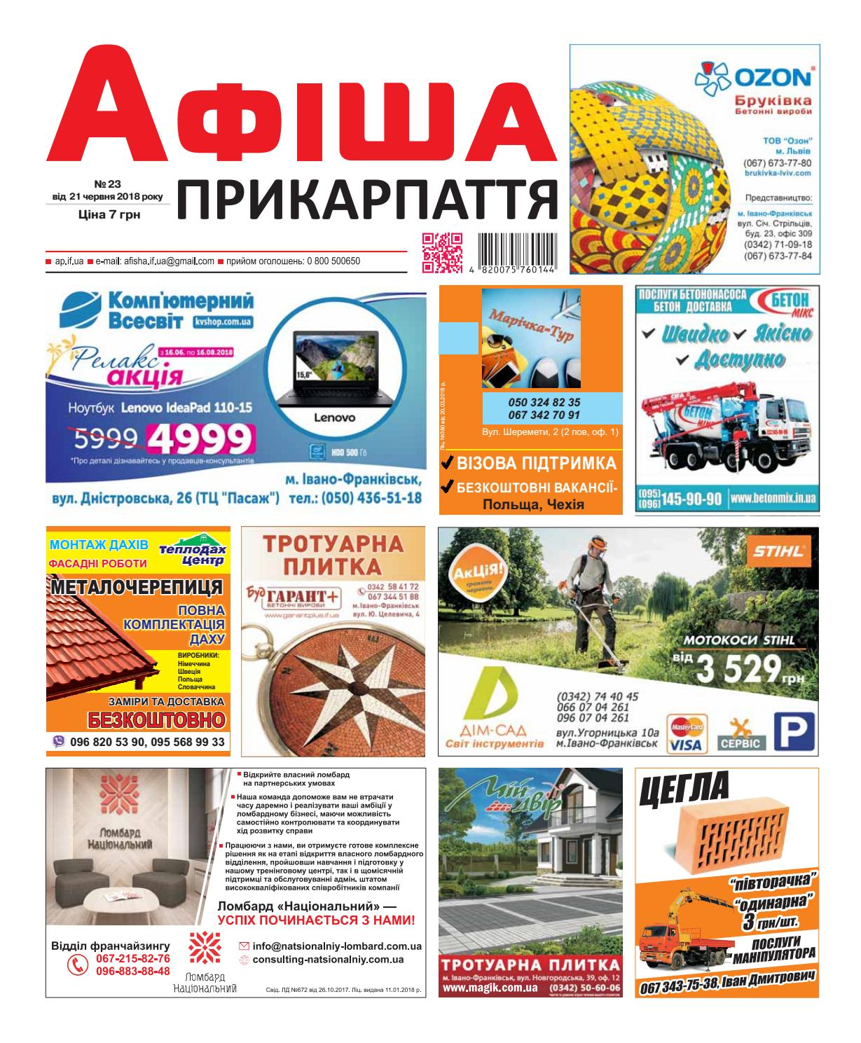 Афіша Прикарпаття 23 by Olya Olya - issuu 17d809bd4f6f7