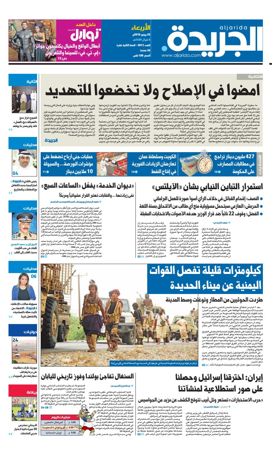 f9b61057d عدد الجريدة الاربعاء 20 يونيو 2018 by Aljarida Newspaper - issuu
