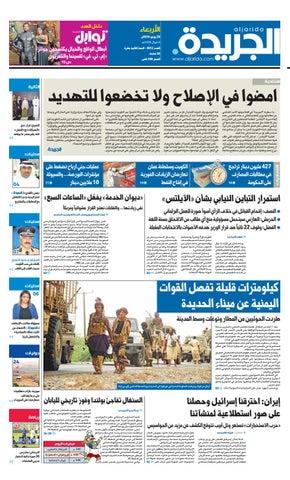 ff76a4822 عدد الجريدة الاربعاء 20 يونيو 2018 by Aljarida Newspaper - issuu