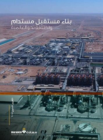 2017 Annual Report Arabic by Maaden - Saudi Arabian Mining