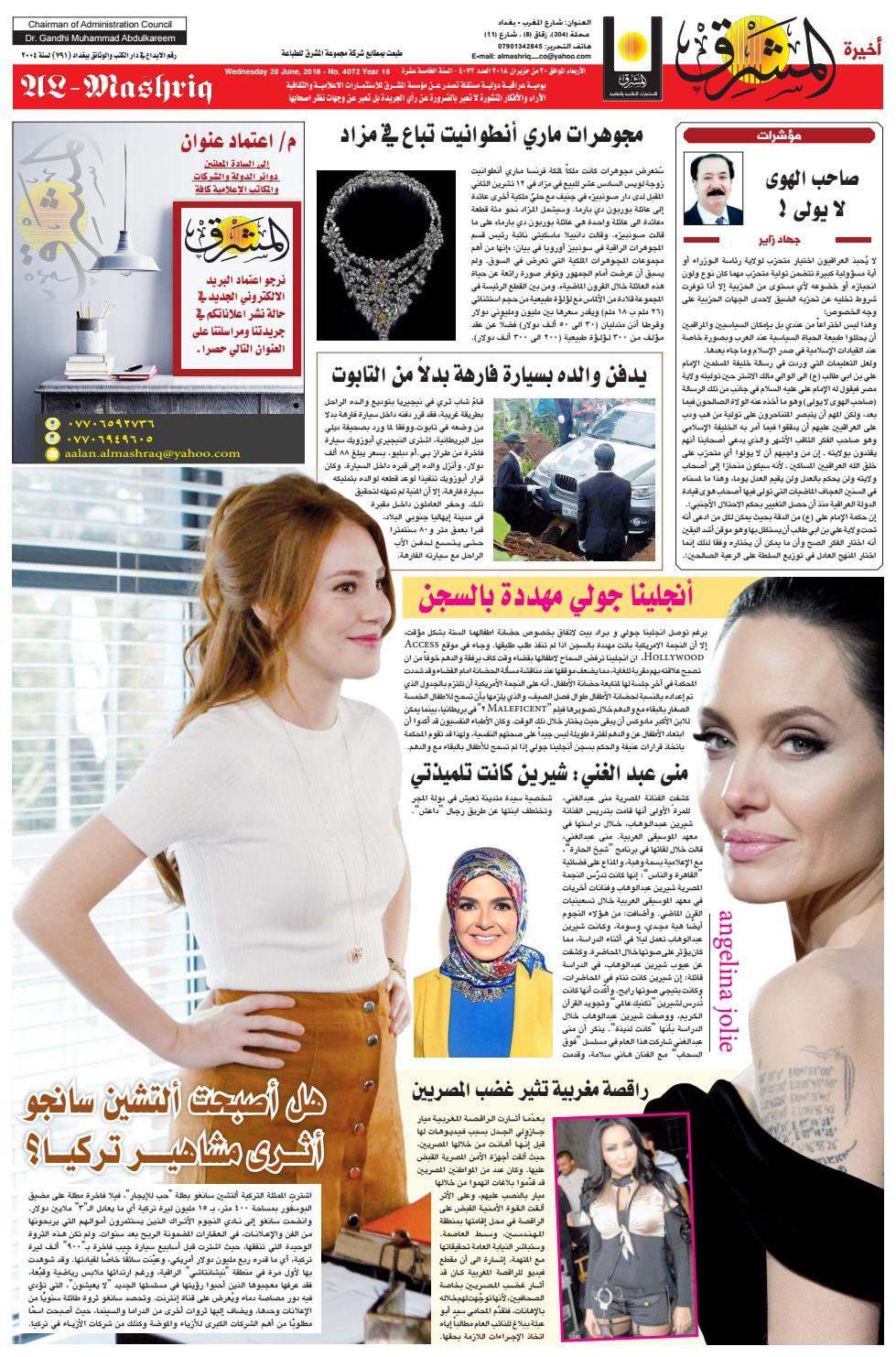 8fea934788b86 4072 AlmashriqNews by Al Mashriq Newspaper - issuu