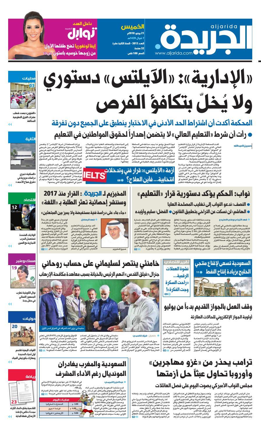 706a3cdec عدد الجريدة الخميس 21 يونيو 2018 by Aljarida Newspaper - issuu