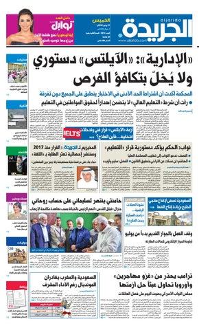 19ba7b7a6 عدد الجريدة الخميس 21 يونيو 2018 by Aljarida Newspaper - issuu