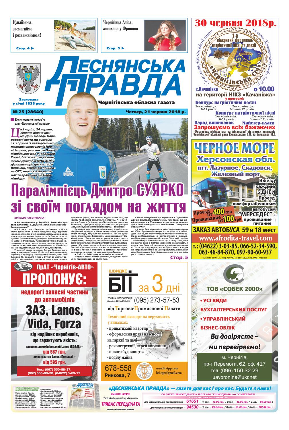Деснянська Правда №25 (2018) by Alex PAN - issuu 0480861c269e1