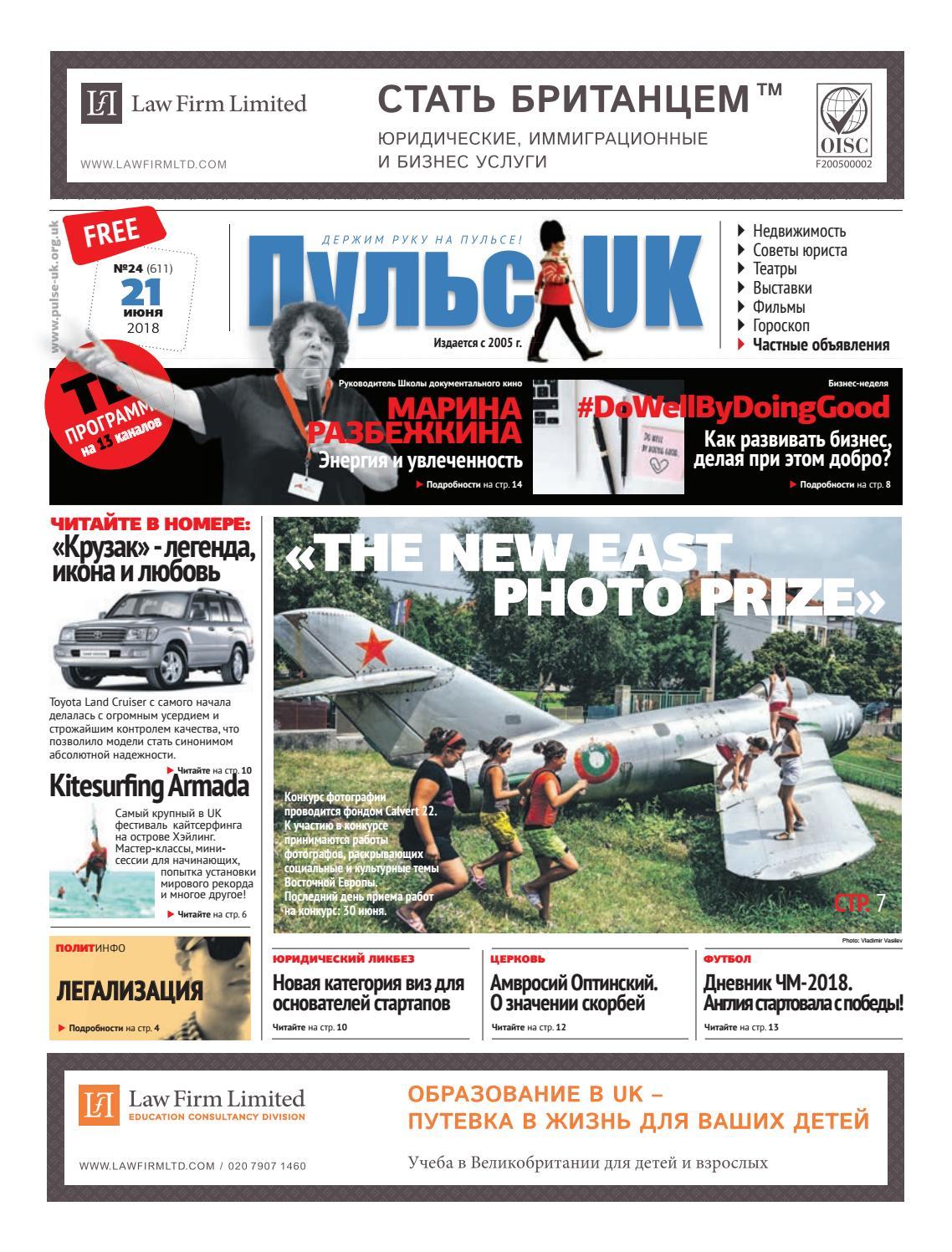 d2aec7dbc5fd Pulse UK, N 24 (611). 21 июня 2018 by Pulse UK newspaper - issuu