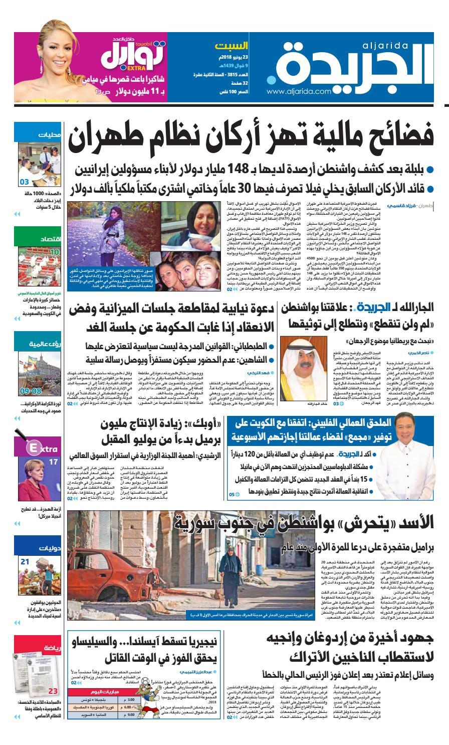 91576ba016cef عدد الجريدة السبت 23 يونيو 2018 by Aljarida Newspaper - issuu