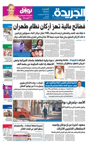73ee8625c عدد الجريدة السبت 23 يونيو 2018 by Aljarida Newspaper - issuu