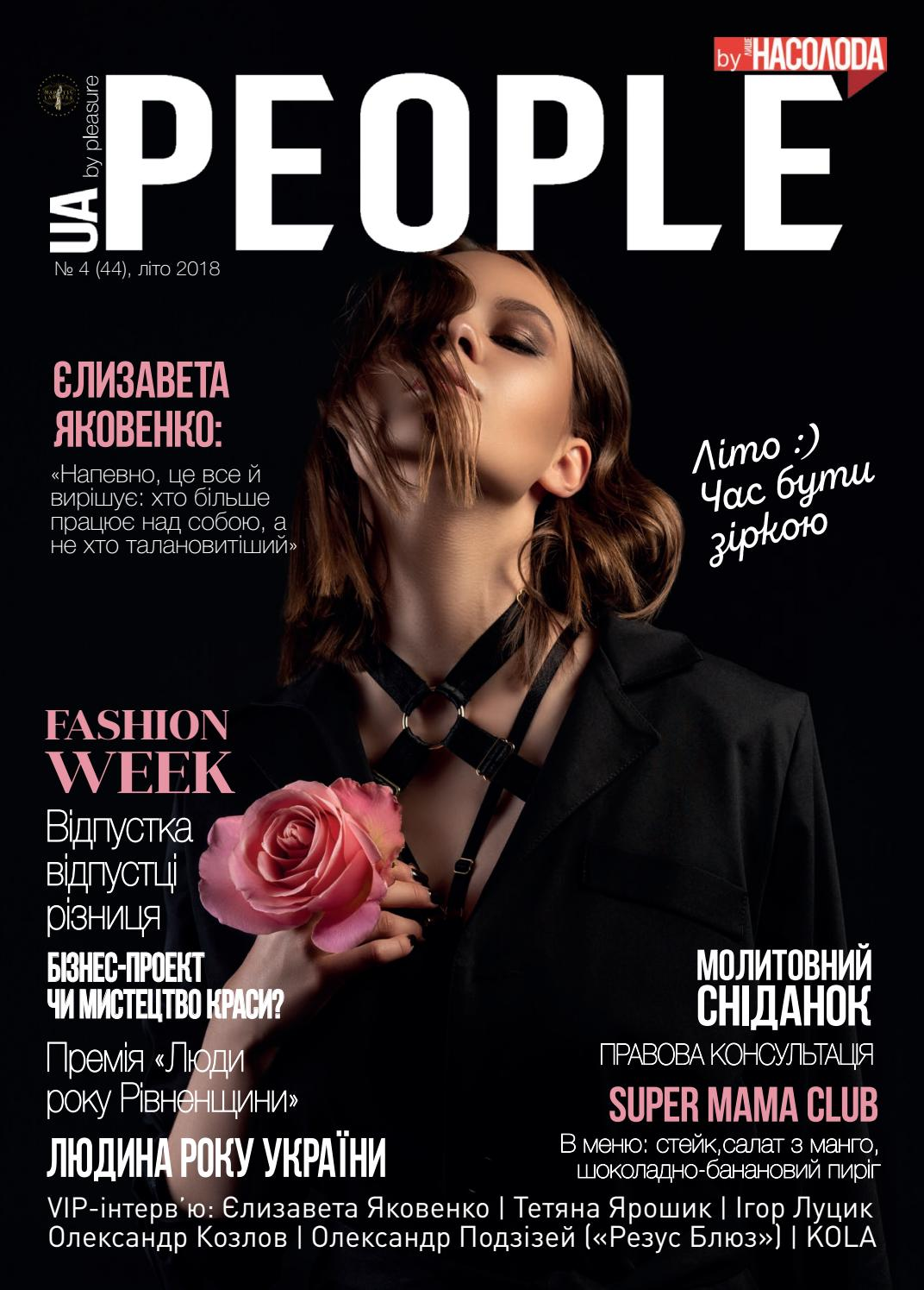 People UA літо 2018 by Izuminka1 - issuu 4457cecfff797