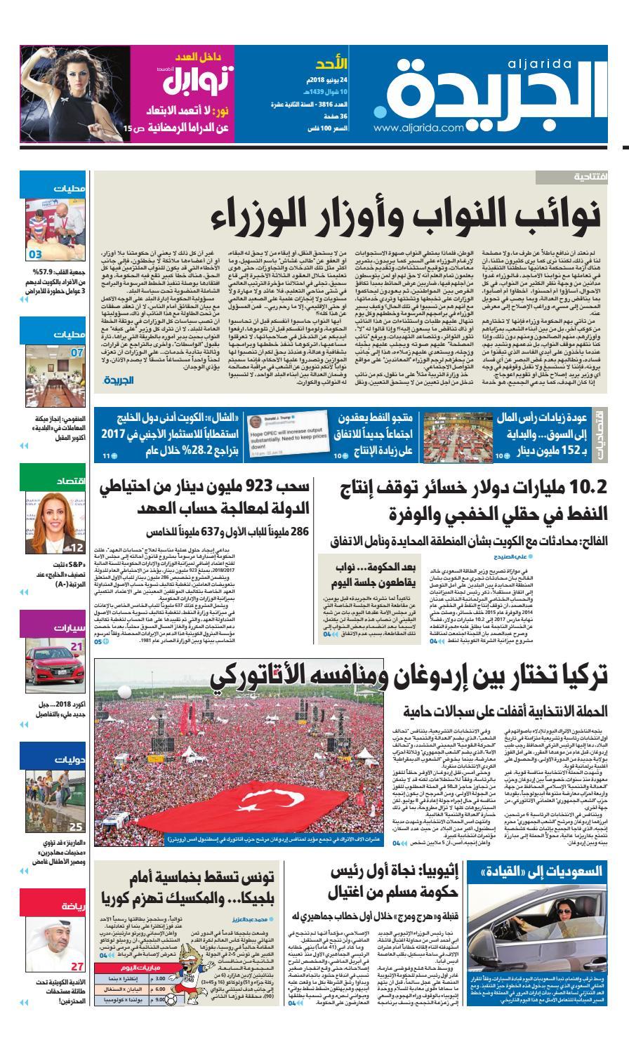 f636d622b عدد الجريدة 24 الأحد يونيو 2018 by Aljarida Newspaper - issuu