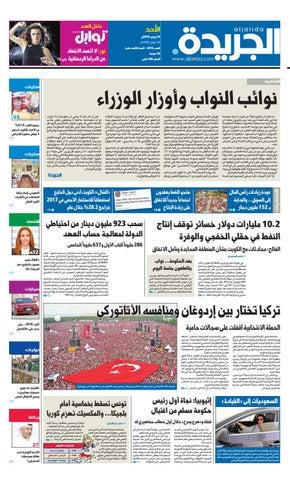 a3dfc00ed عدد الجريدة 24 الأحد يونيو 2018 by Aljarida Newspaper - issuu