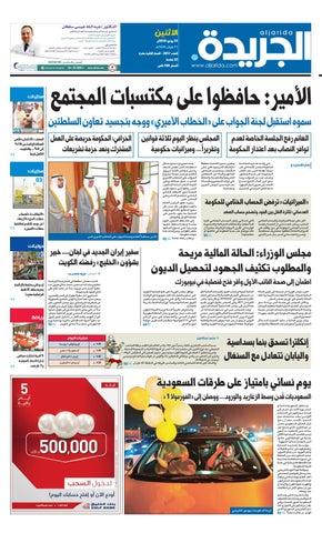 d8368dc5b عدد الجريدة الاثنين 25 يونيو 2018 by Aljarida Newspaper - issuu