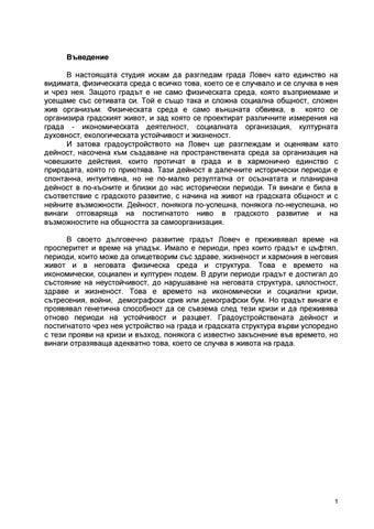 524dd54631b Въведение В настоящата студия искам да разгледам града Ловеч като единство  на видимата, физическата среда с всичко това, което се е случвало и се  случва в ...