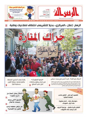 978511d2e صحيفة الرسالة والعدد ١٦٠٥ ليوم الاثنين by صحيفة الرسالة - issuu