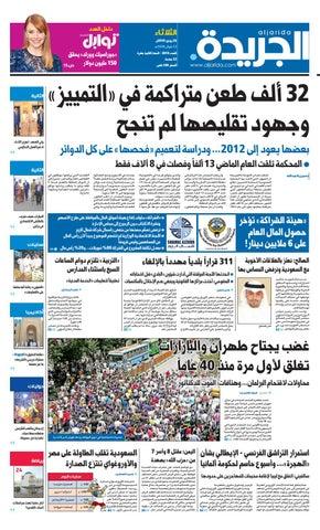 71a1a5ee4 عدد الجريدة الثلاثاء 26 يونيو 2018 by Aljarida Newspaper - issuu