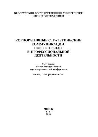 edce9fc118fa Сборник научных статей