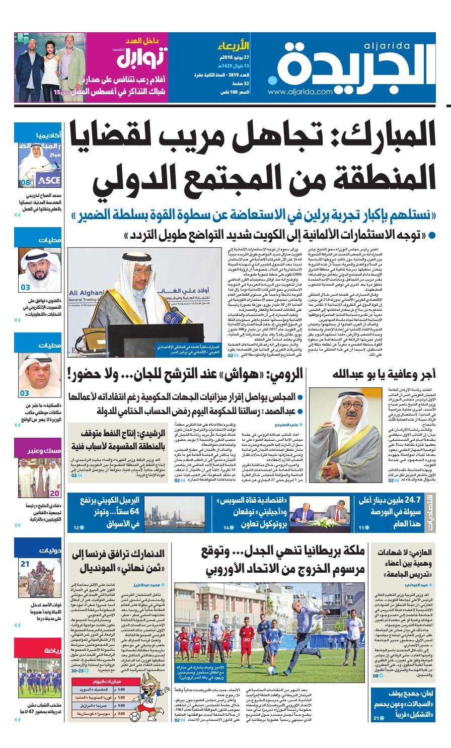 90d49e3c7 عدد الجريدة الأربعاء 27 يونيو 2018 by Aljarida Newspaper - issuu