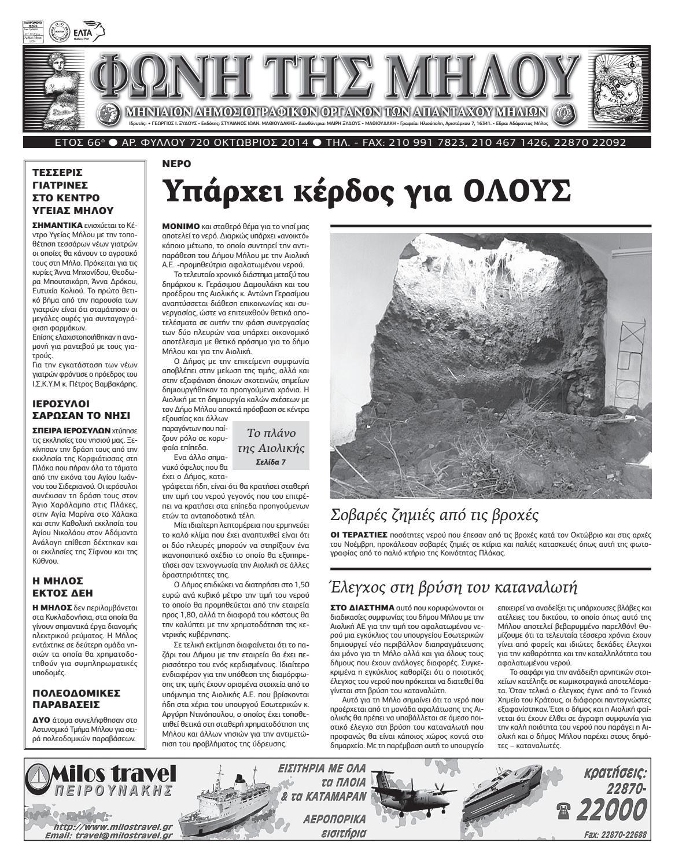 8fb55763a5b 720 NOEMBRIOS 2014 by ΦΩΝΗ ΤΗΣ ΜΗΛΟΥ - issuu