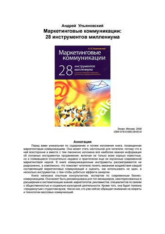 082b944296dec Ulyanovskiy marketingovye kommunikatsii by Елена Елена - issuu