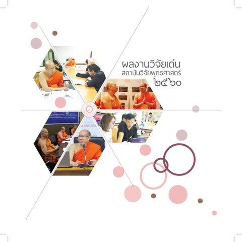 Buddhist Research Institute - Issuu